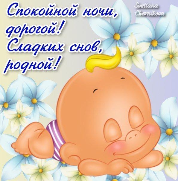 Прикольные картинки спокойной ночи милый, красивые открытки