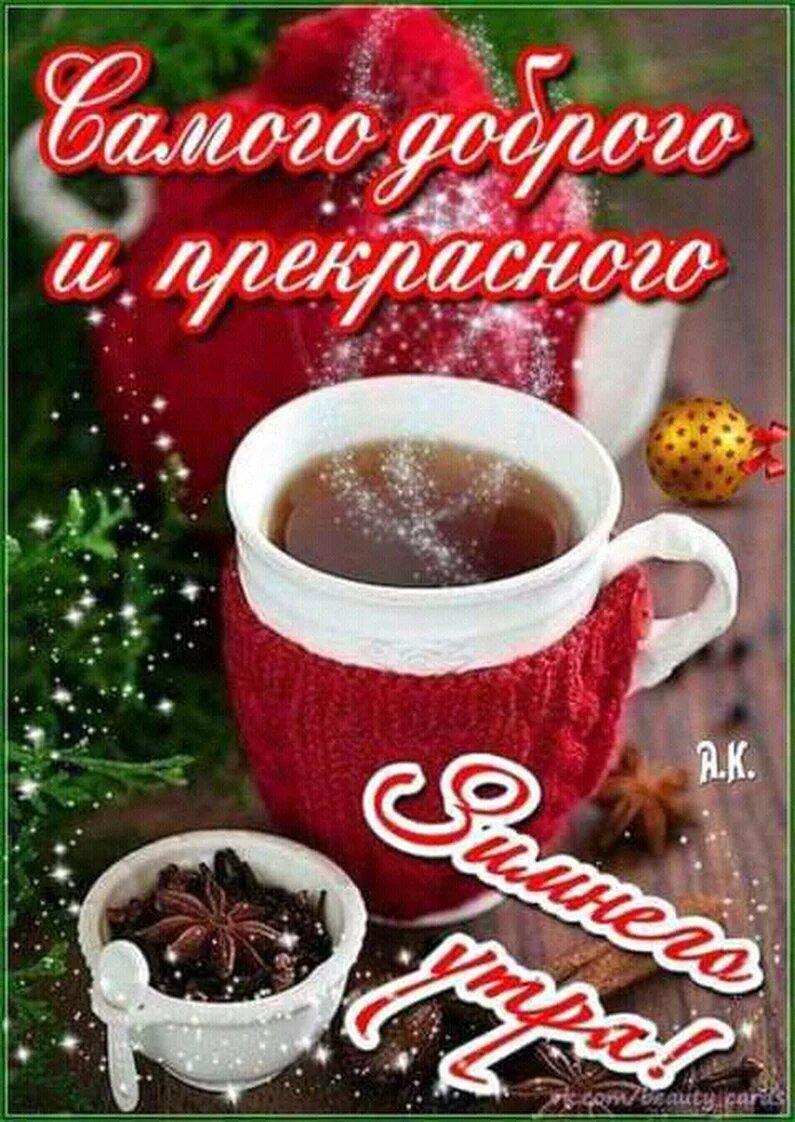 картинки с добрым утром и хорошего зимнего дня для мужчины рецепты