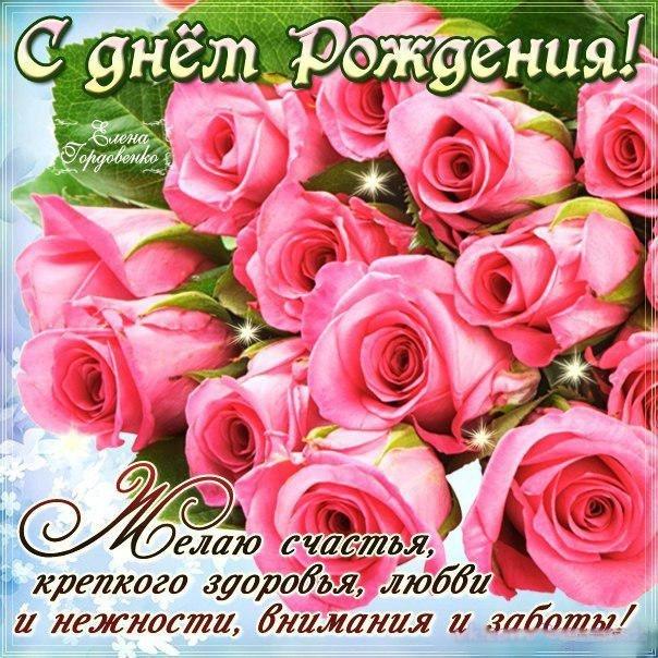 Открытки и картинки поздравления с, днём, рождения, ася и Асенька