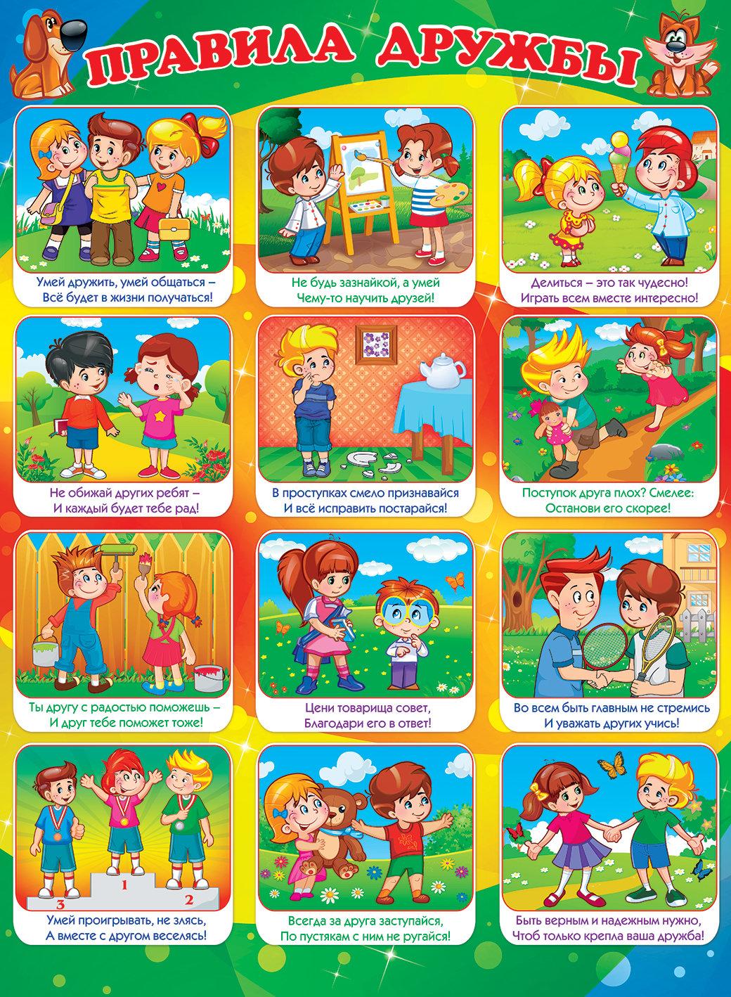 Правила поведения дошкольников в картинках