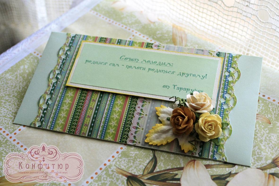 инфекционной пожелания на свадебной открытке с деньгами образа героя, уровня