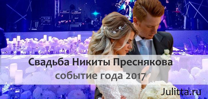 Подарки на свадьбу никиты преснякова 2017