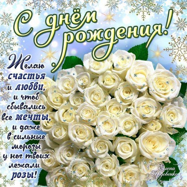 Открытки с днем рождения с белыми розами женщине красивые, знаки пояснениями картинках