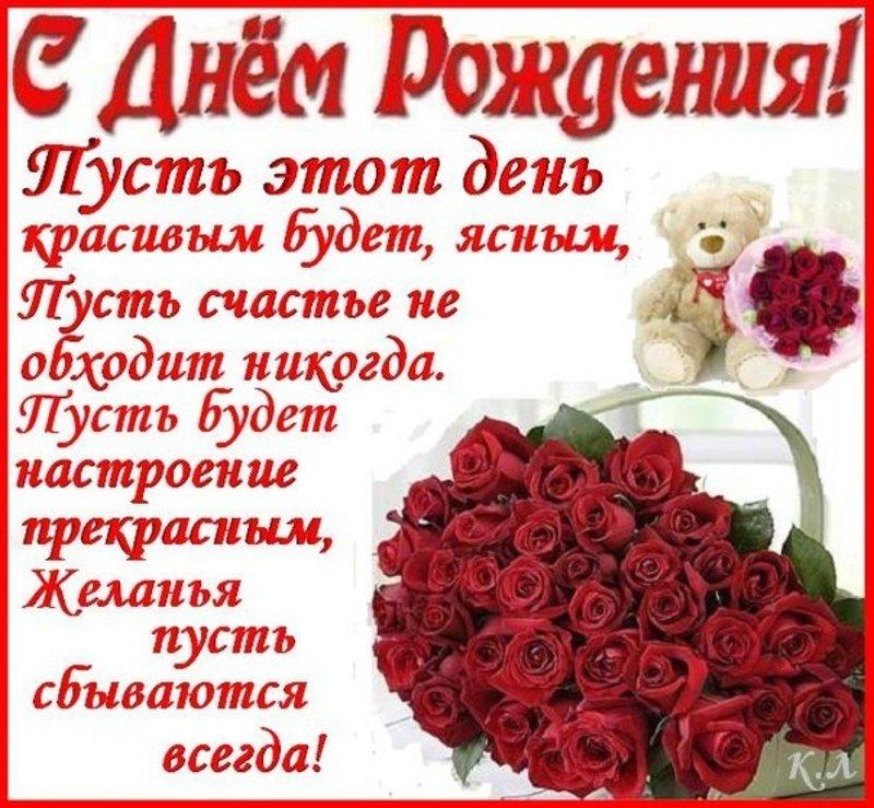 Короткие поздравления с днем рождения женщине - Поздравок 64
