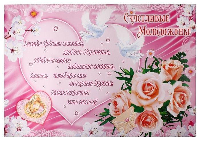 татарское поздравление новобрачных внимание