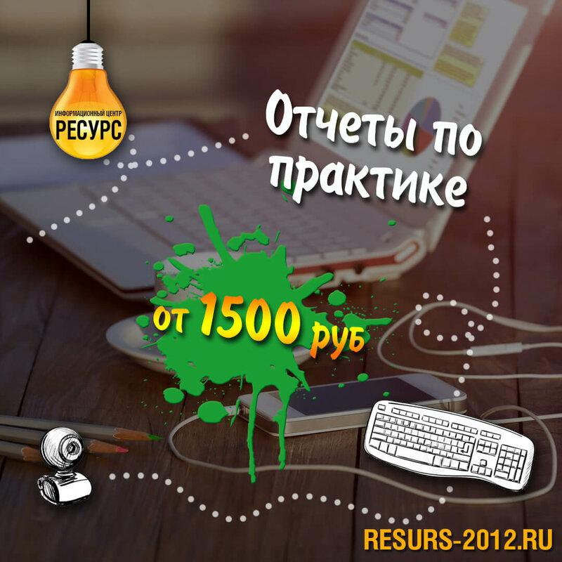 Заказать отчет по практике карточка пользователя ИЦ Ресурс в  Заказать отчет по практике