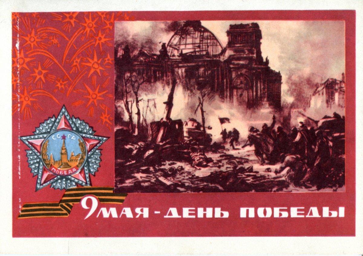 Старые открытки с 9 мая день победы фото