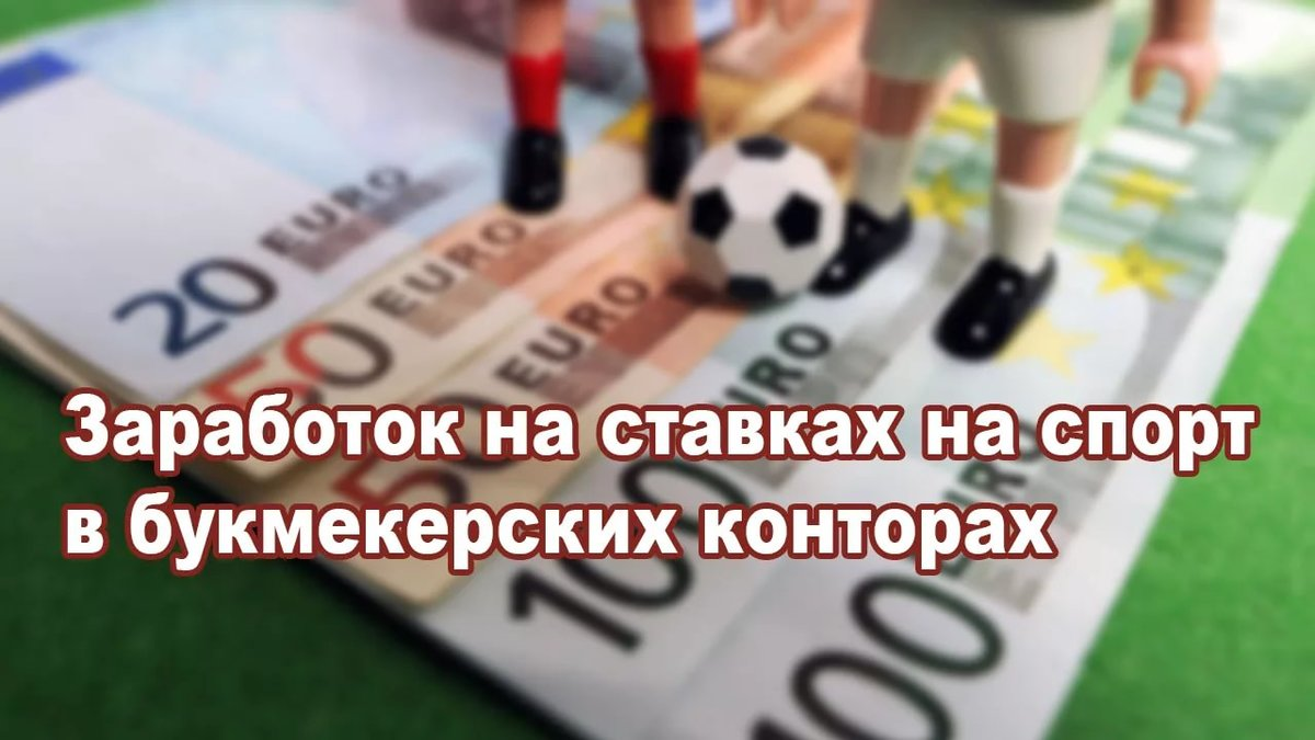 Ставки На Спорт Букмекеров