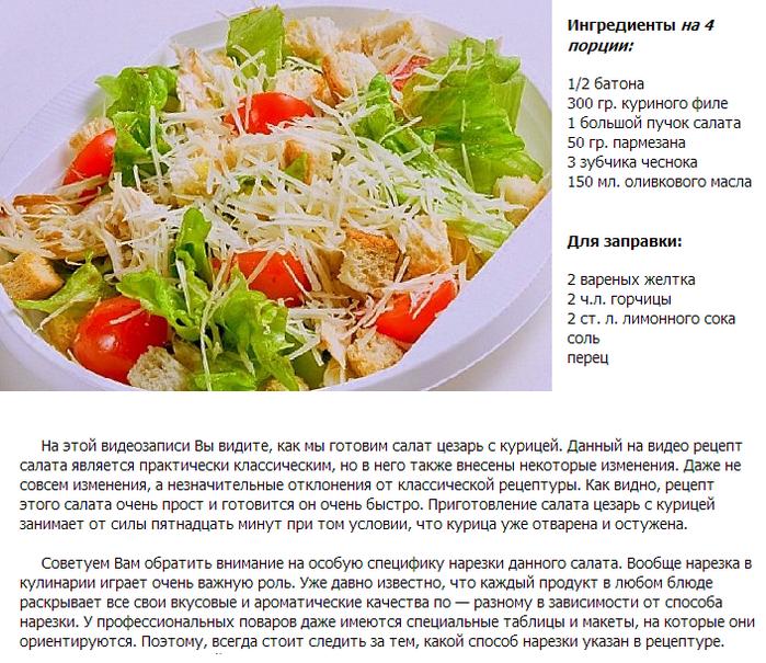 рецепт сделать салат