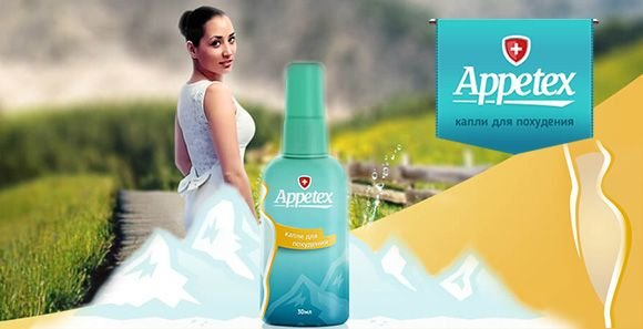 Appetex для похудения в Днепродзержинске