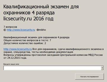 КВАЛИФИКАЦИОННЫЙ ЭКЗАМЕН ОХРАННИКА 4 РАЗРЯДА 2016 ГОДА СКАЧАТЬ БЕСПЛАТНО