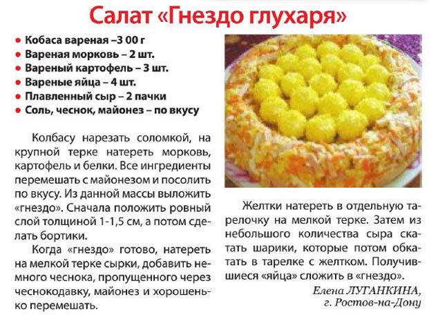 рецепт салата с описанием и картинками всё, что было