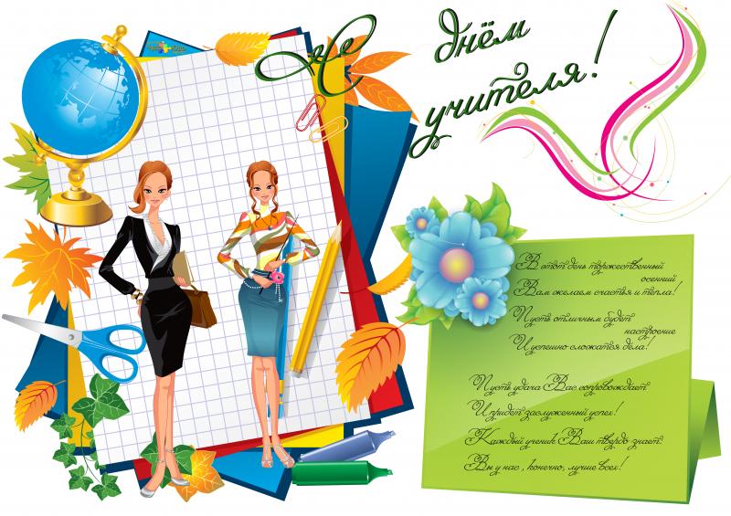 Днем рождения, открытка плакат ко дню учителя