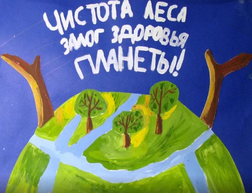 плакат на тему защита окружающей среды тех пор