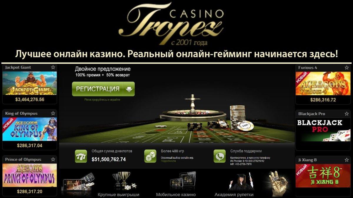 онлайн казино тропез