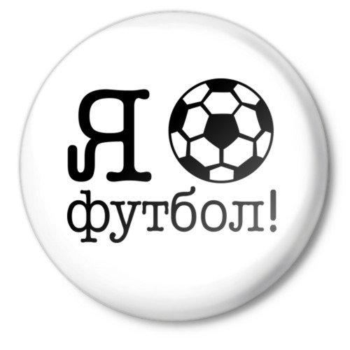 Картинки, футбол в картинках надписи