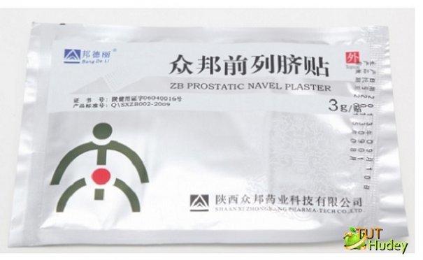 Китайские урологические пластыри от простатита