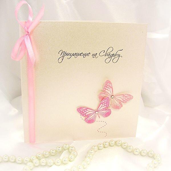 Приглашения с бабочками