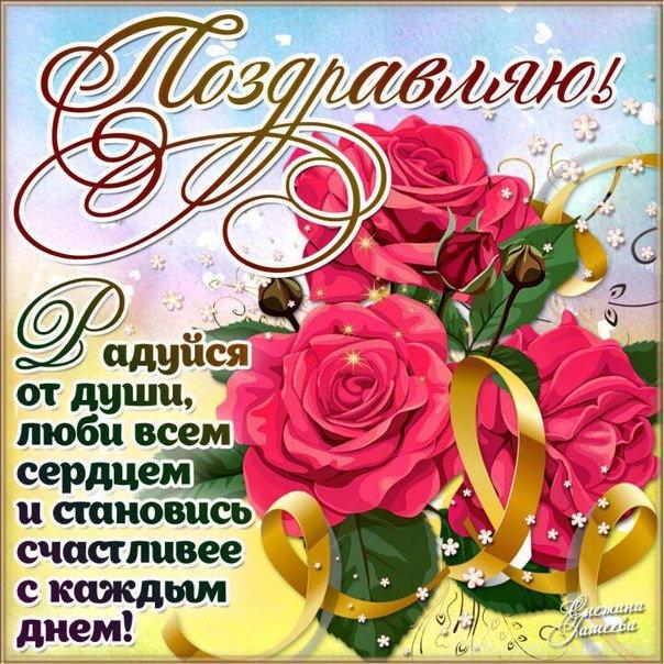 Картинки с днем рождения с цветами и поздравлениями 17