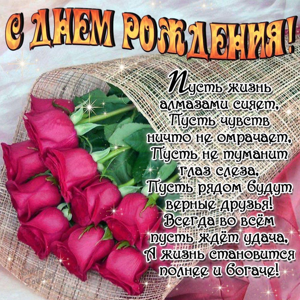 Рад, открытка поздравления с днем рождения девушке со стихами
