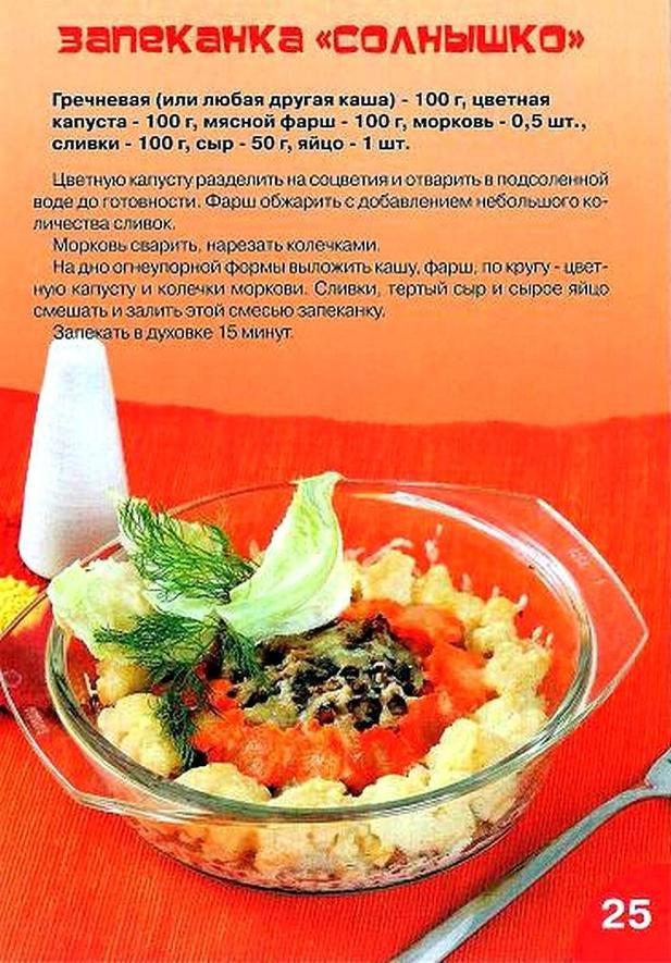 вторые блюда для детей детские рецепты блюда такое цитокинотерапия