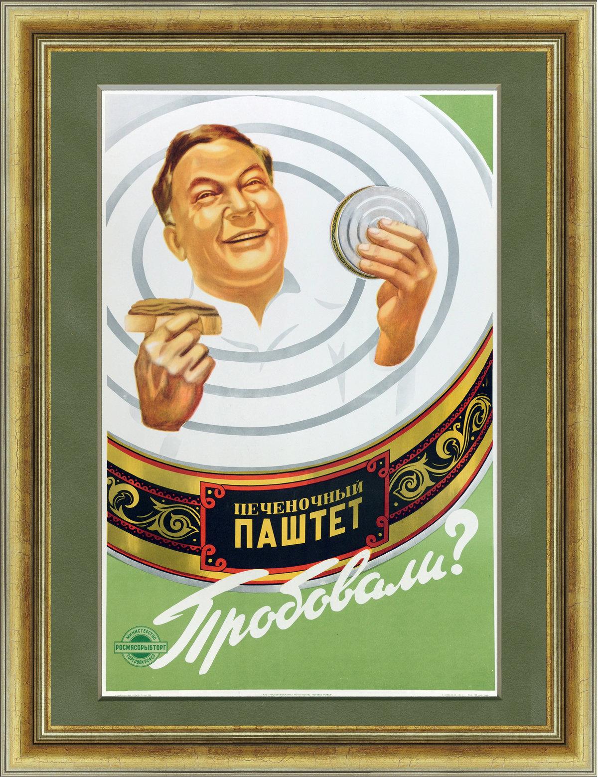 как советская реклама плакаты есть