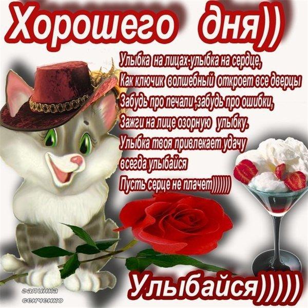 Картинки с пожеланиями хорошего дня любимой девушке, россия китай открытки