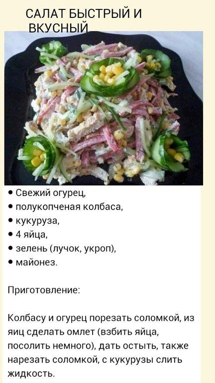 Рецепты с картинками салат