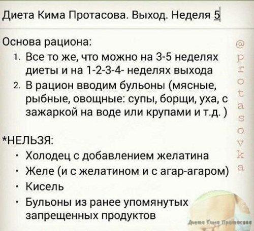 Диета Кима Протасова Для Мужчин. Знаменитая «Протасовка»: пять недель на пищевое перевоспитание