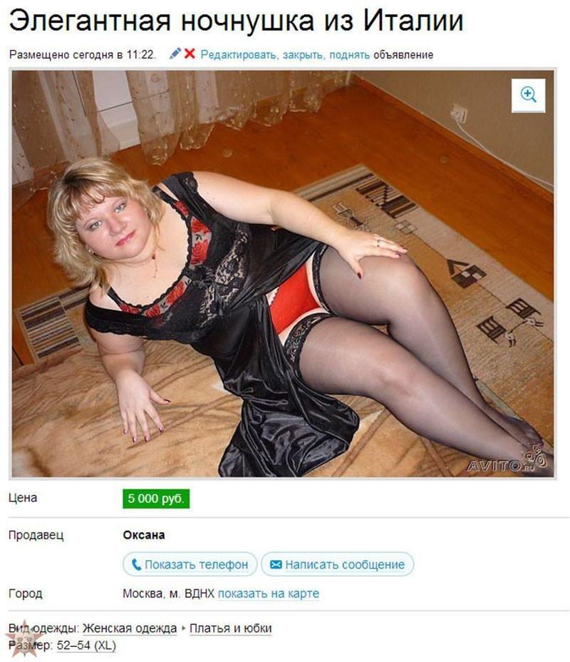 Порно авито ру