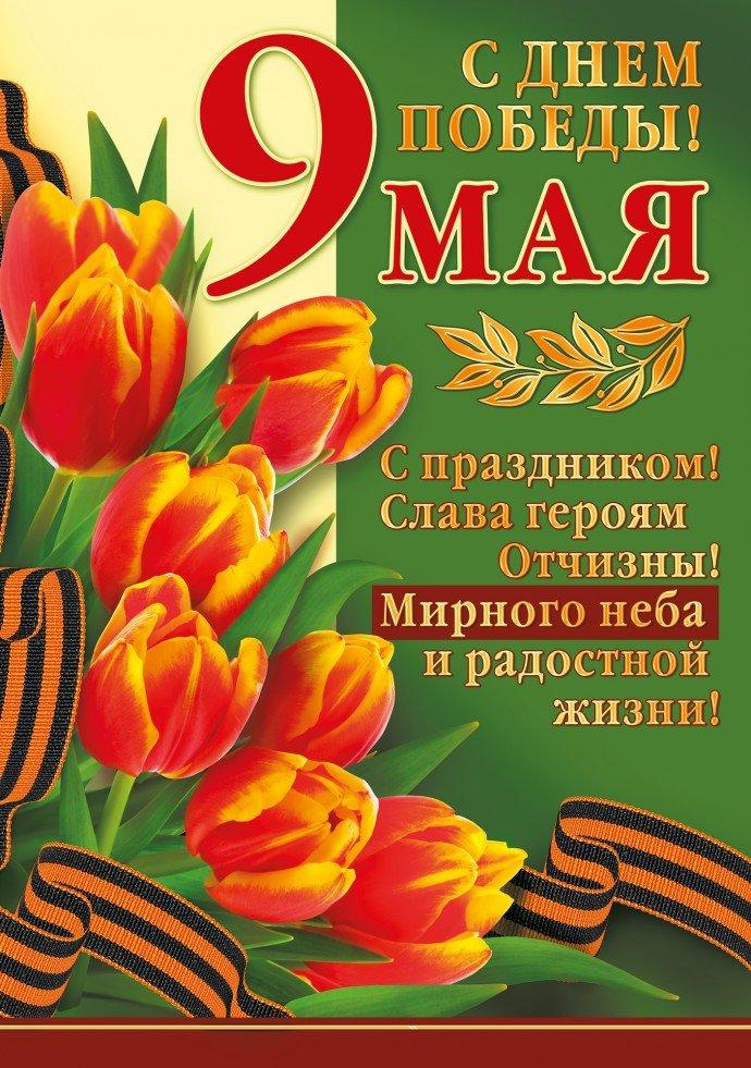 Годик открытки, 9 мая открытки
