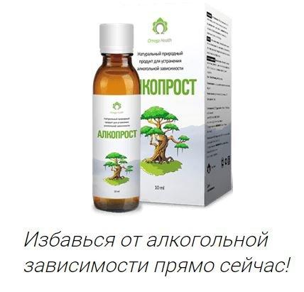Препарат в белоруссии от алкоголизма