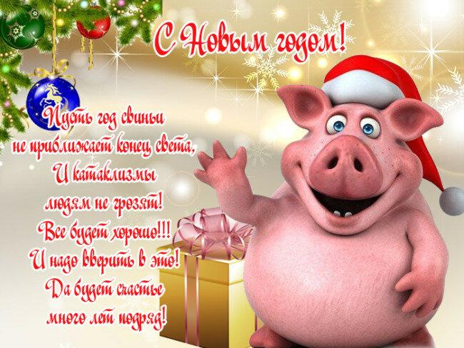 Поздравление с уходящим годом свиньи
