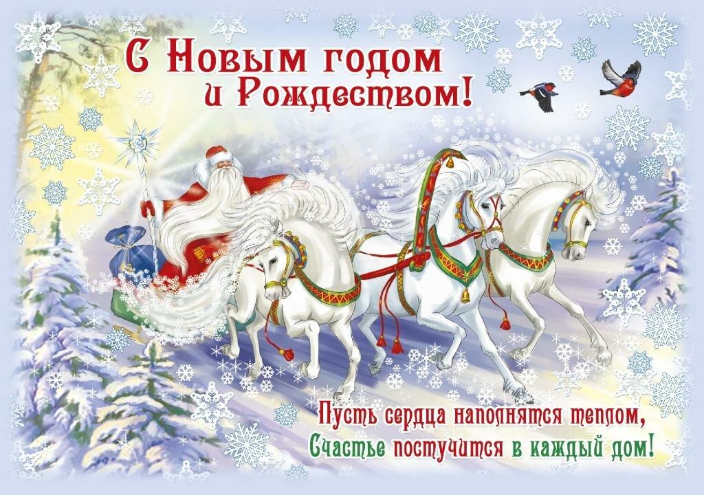 Открытки дню, теплые открытки с новым годом