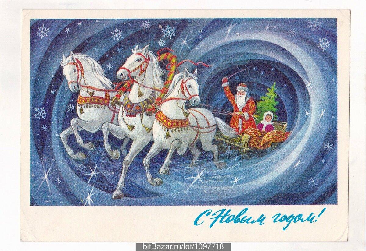 Русские открытки новогодние, именами