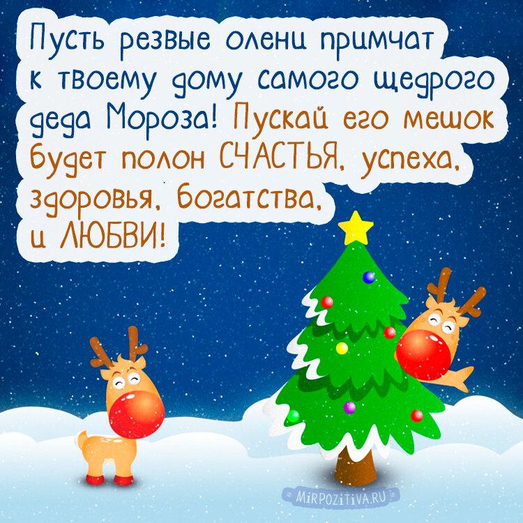 пожелания на новый год веселые