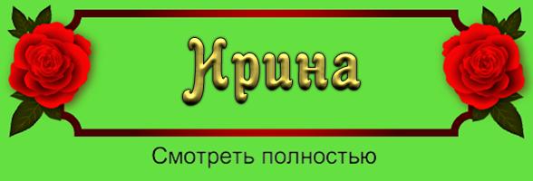С Новым Годом Ирина! Открытки