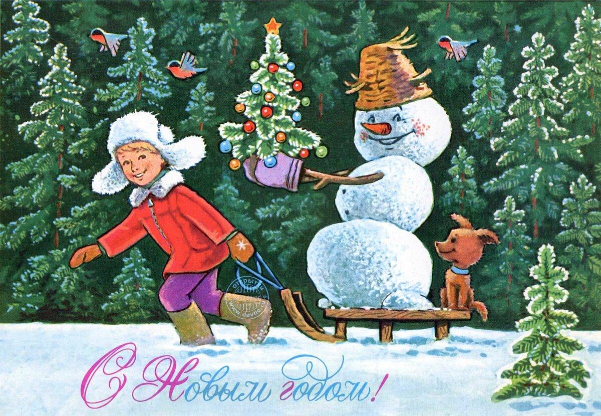 Оформить открытку, открытка ссср на новый год