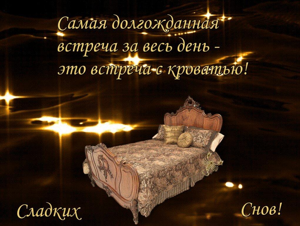 Сладких снов картинки для мужчины прикольные дорогому гиф, мая