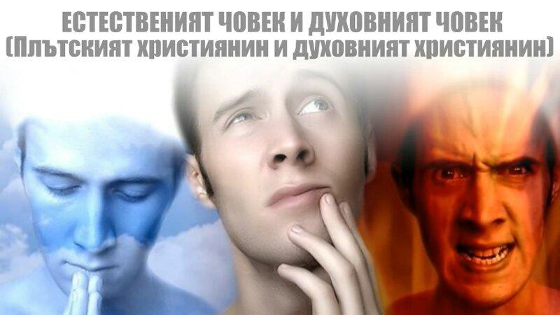 ЕСТЕСТВЕНИЯТ ЧОВЕК И ДУХОВНИЯТ ЧОВЕК (Плътският християнин и духовният християнин)