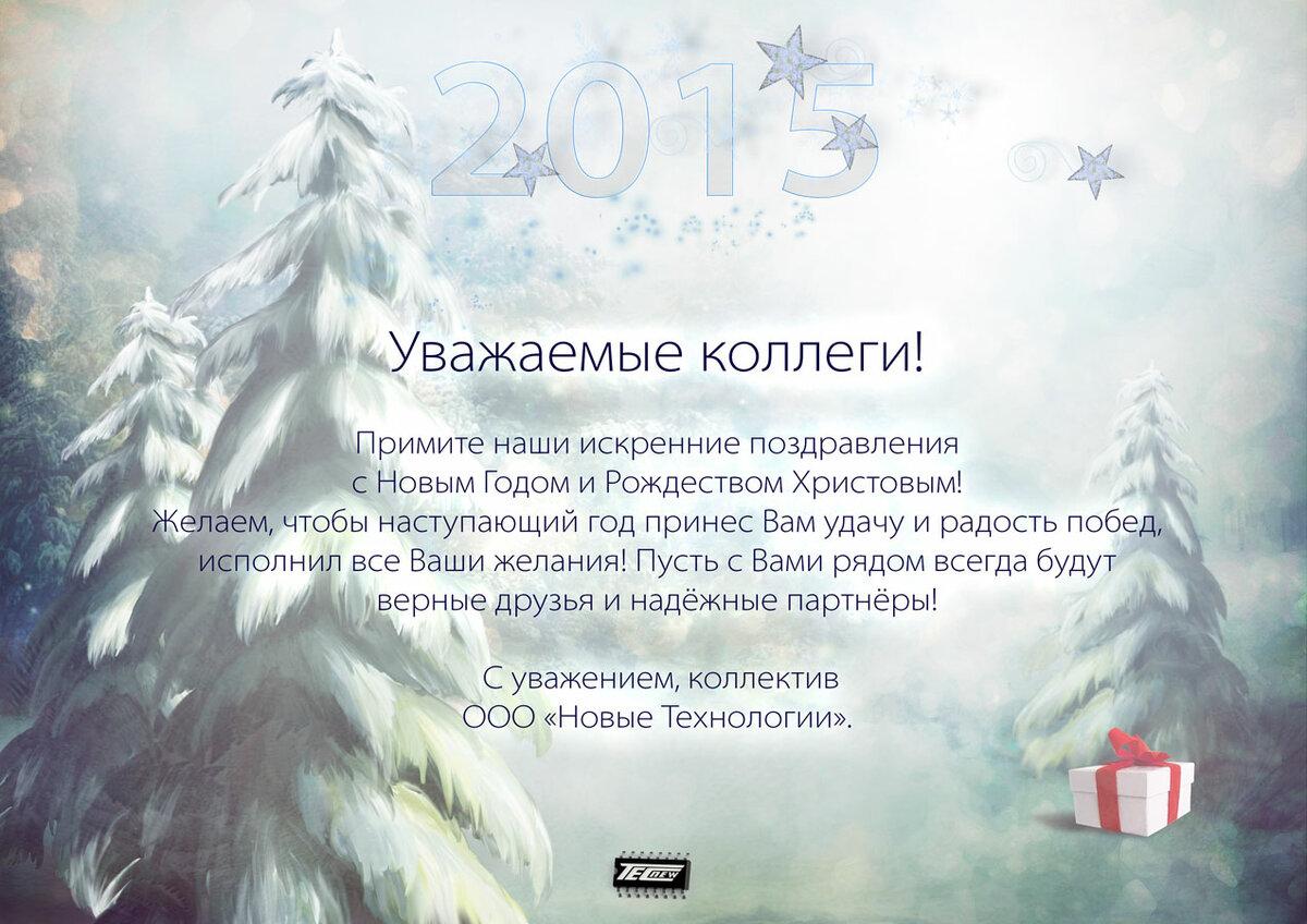 поздравление коллектива с новым годом проза центральным