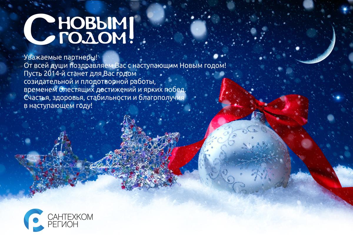 новогодние поздравления клиентами партнерам