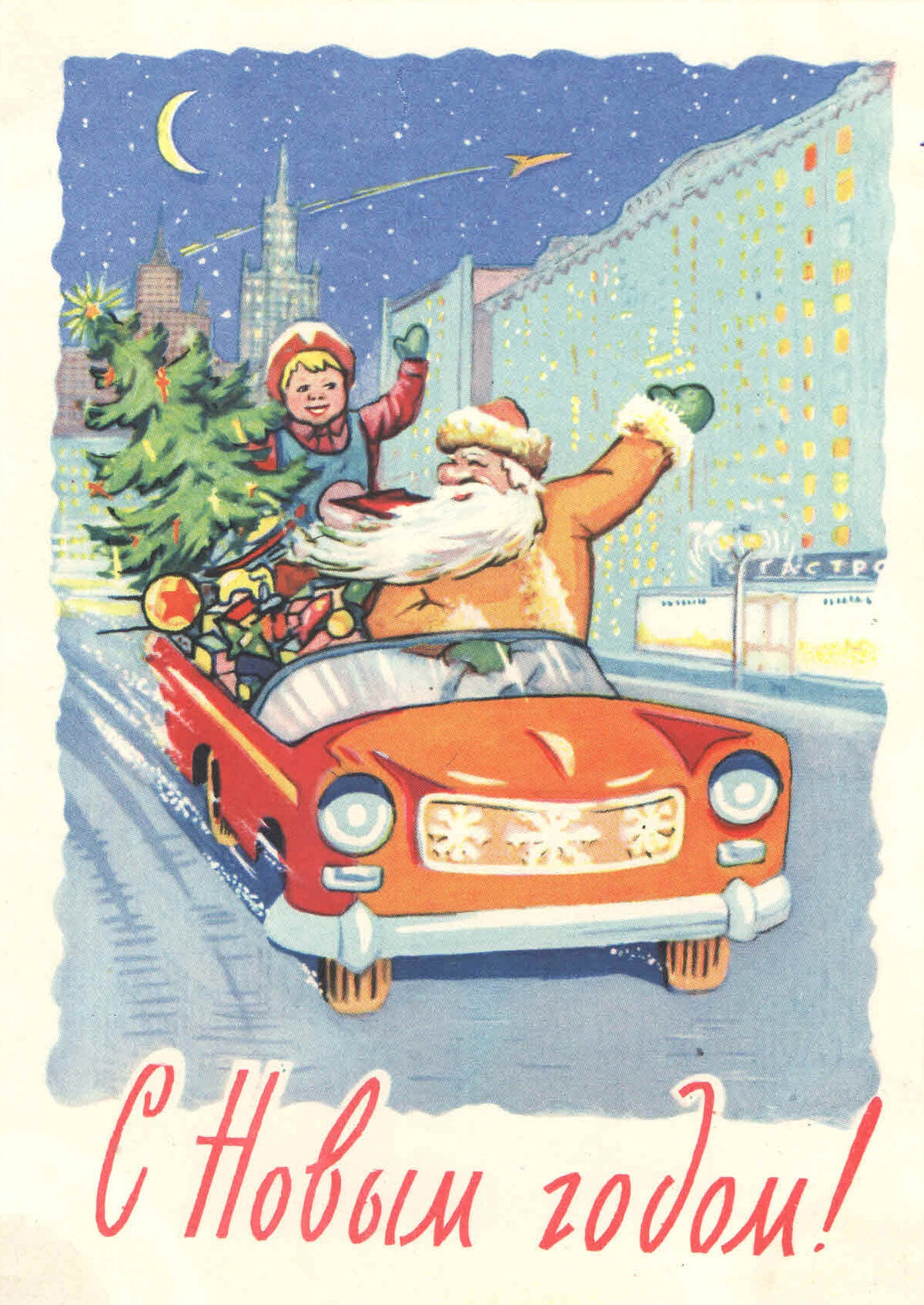 Прикол картинки, открытки с новым годом автомобили