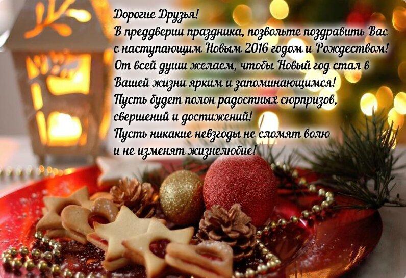 С новым годом и рождеством открытка 2016