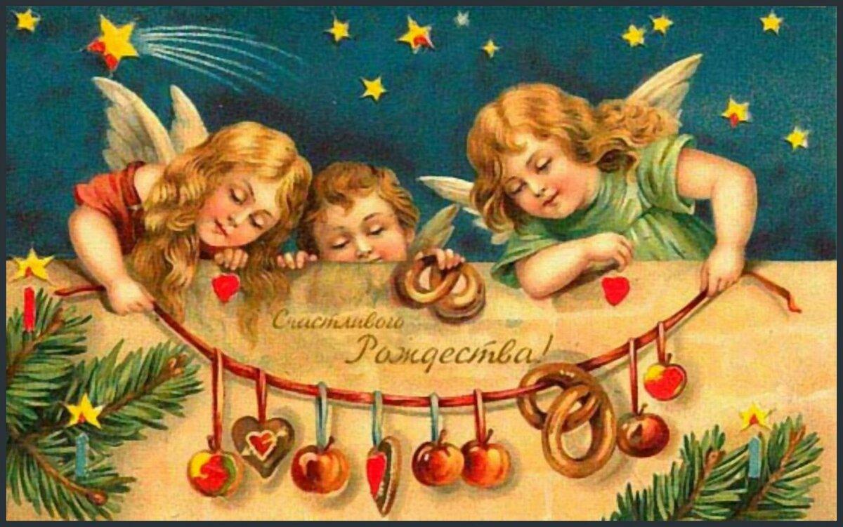 Советские открытки рождество христово