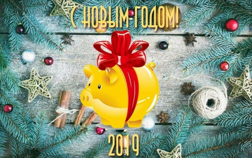 Поздравление, скопировать открытка с новым годом 2019