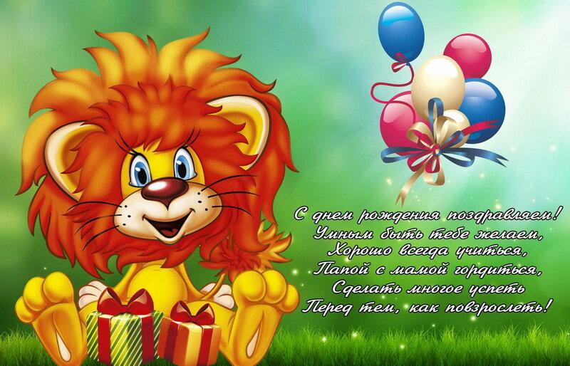 Поздравительная с днем рождения детские открытки, открыток спасибо оформите
