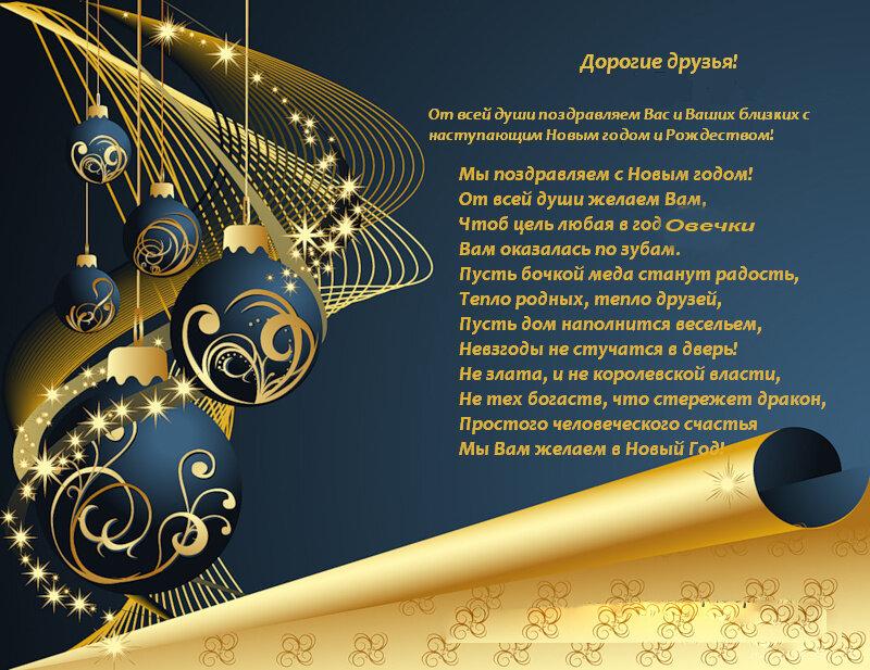 Поздравление коллег с новым годом стихи