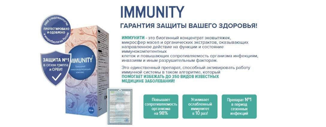 Immunity капли для иммунитета в Брянске