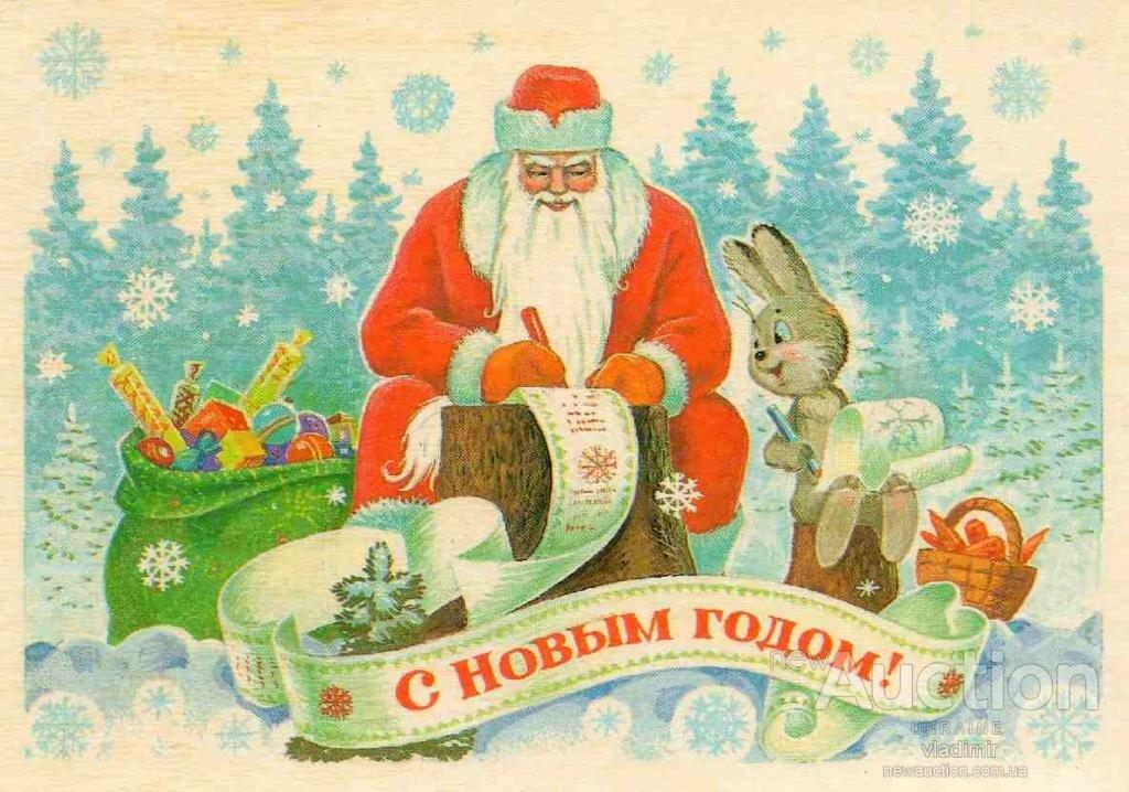 Открытки новогодние советские красивые, февраля для ватсапа